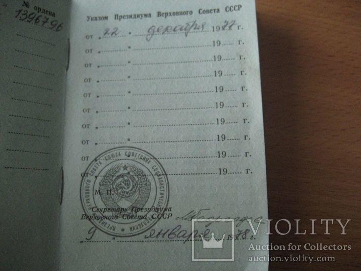 "Орденская книжка на ""Знак Почета"",1978 г., фото №4"