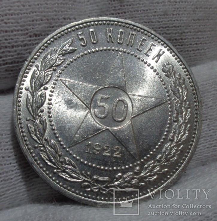 50 копеек 1922 ПЛ (19) UNC-MS