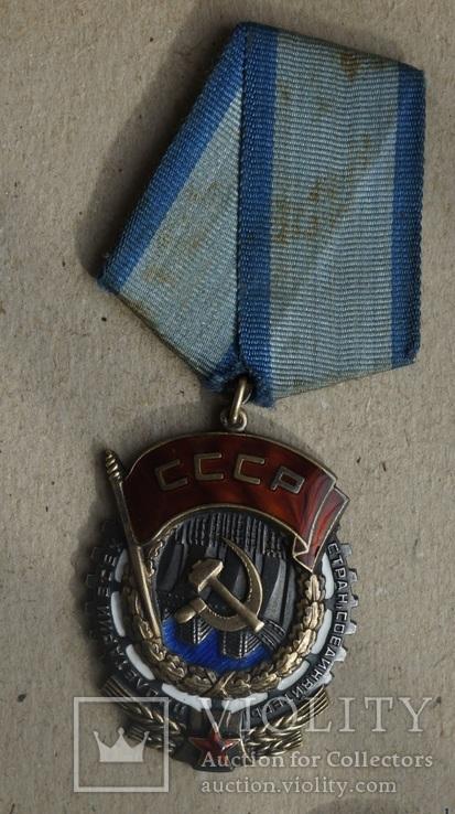 Орден Трудогого красного знамени 94799