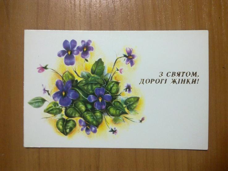 """Калишкіна """"З святом, дорогі жінки!"""" 1987, фото №2"""