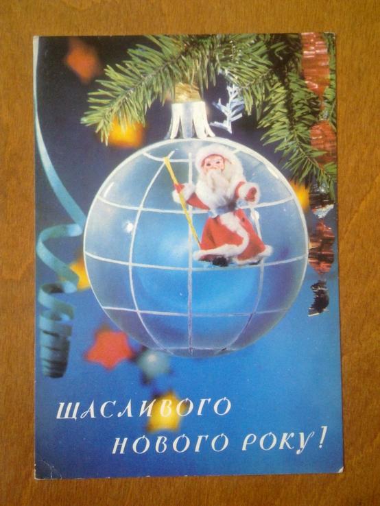 """Якименко """"З новим роком!"""" 1979, фото №2"""