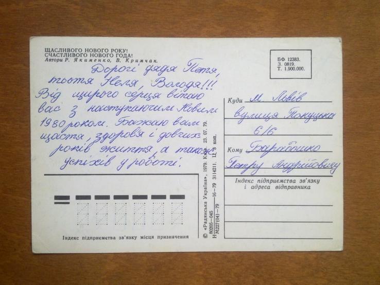 """Якименко """"З новим роком!"""" 1979, фото №3"""