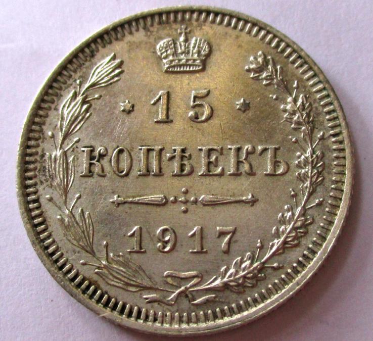 15 копеек 1917 года (Биткин - R)