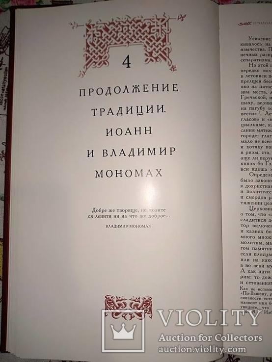 Мыслители Киевской Руси - 5000 экз.