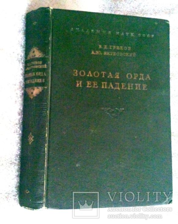 1950. Золотая Орда и ее падение. Первое издание.