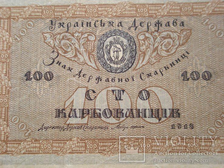 100 карбованців 1918, УНР, серя АА, зірки.