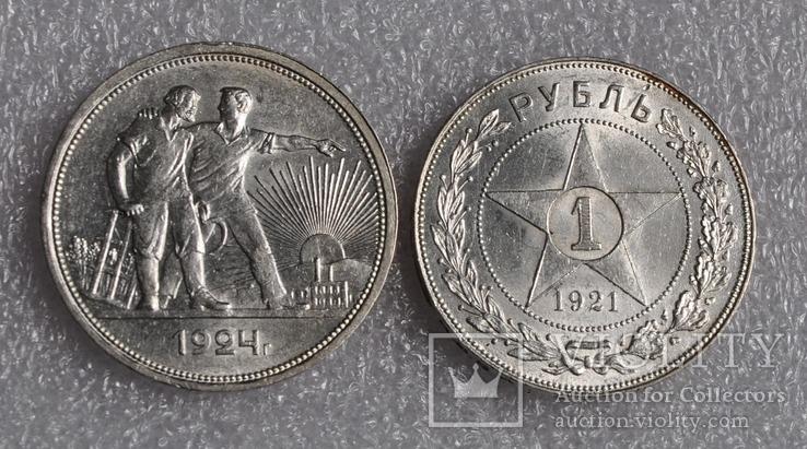 Рубли 1921г. АГ , 1924 ПЛ