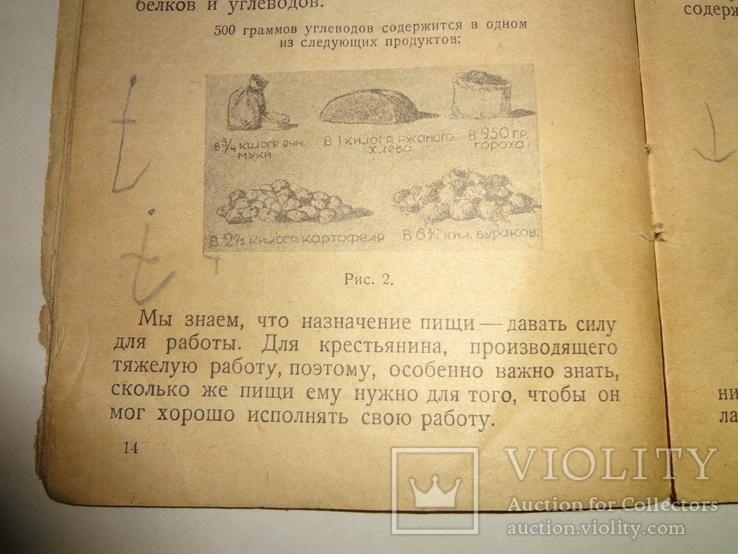 1930 Крестьянская Кухня