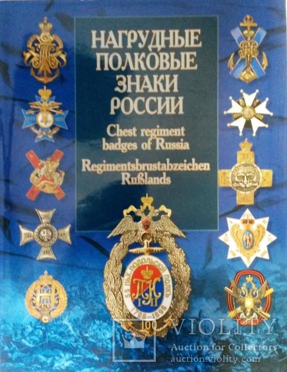 Каталог. Нагрудные полковые знаки России.