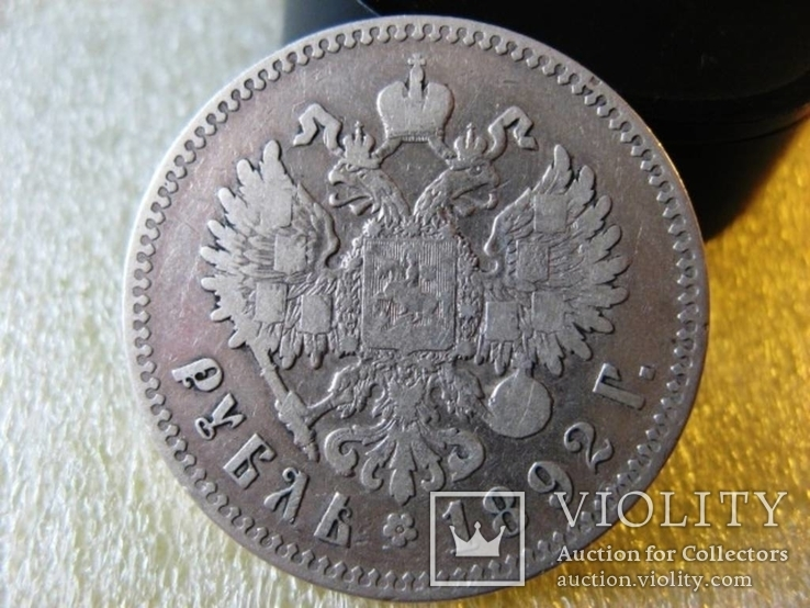 Рубль 1892