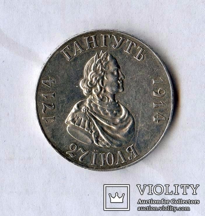 1 рубль 1914 Гангут ((200 лет Гангутского сражения ))