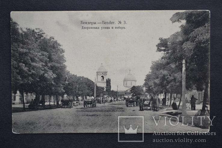 Бендеры. Дворянская улица и собор., фото №2