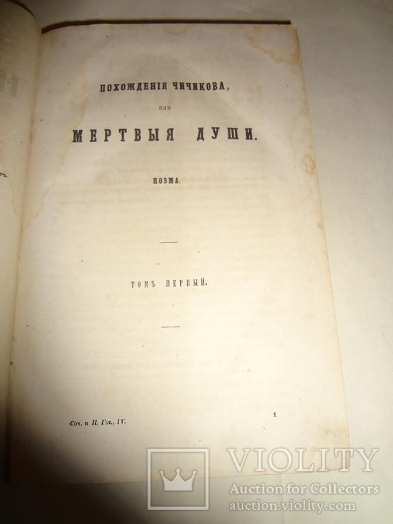 1857 Гоголь Мертвые Души изд. Кулиш