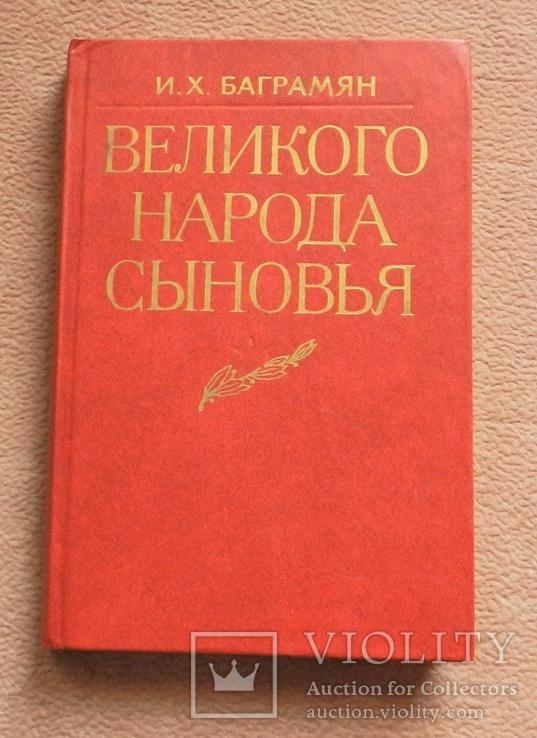 И.Х.Баграмян Великого народа сыновья,Москва Воениздат 1984г, фото №2