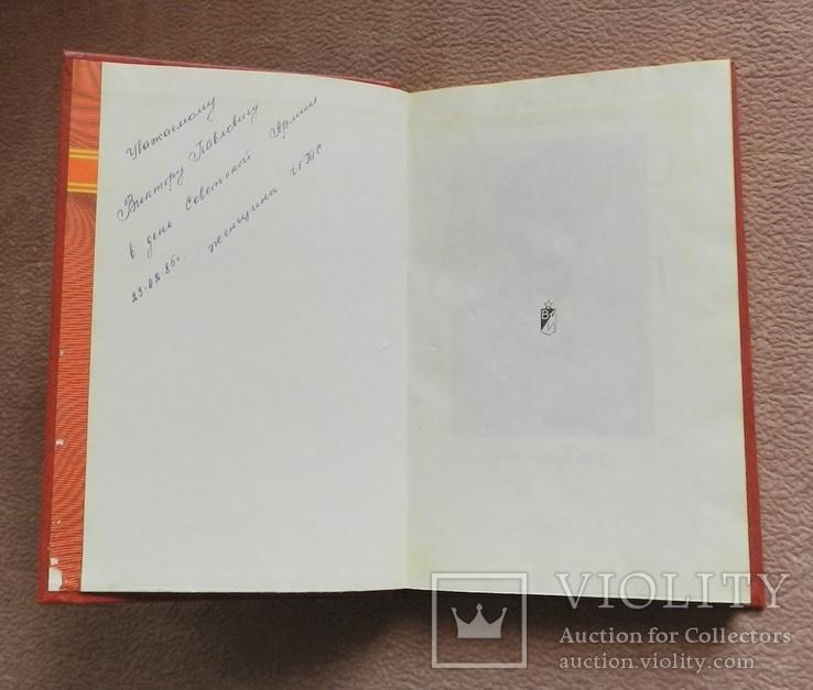 И.Х.Баграмян Великого народа сыновья,Москва Воениздат 1984г, фото №4