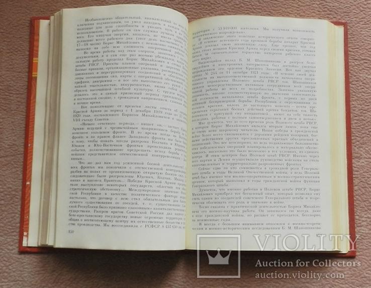 И.Х.Баграмян Великого народа сыновья,Москва Воениздат 1984г, фото №6