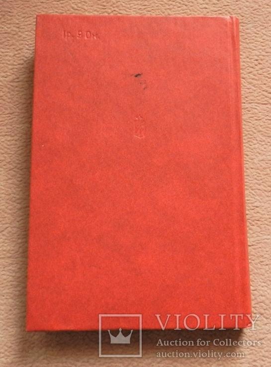 И.Х.Баграмян Великого народа сыновья,Москва Воениздат 1984г, фото №8