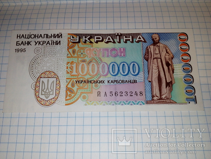 1000000 карбованцев 1995 г, UNC