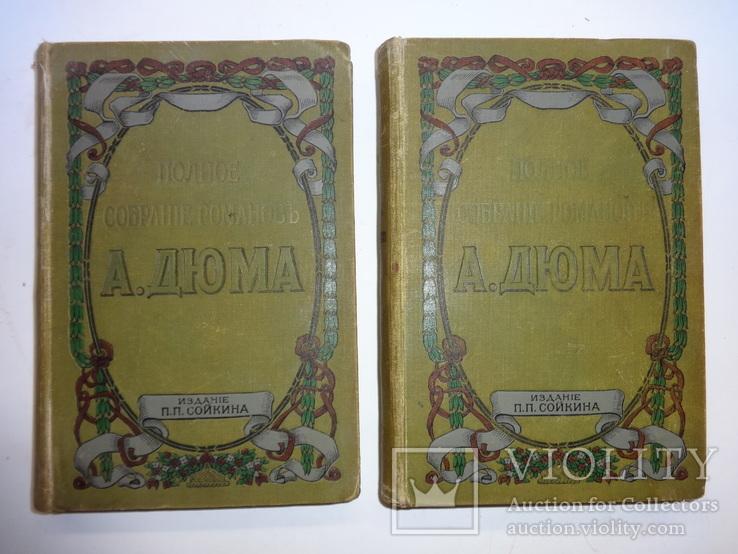 Книга Графъ Монте - Кристо А. Дюма 2 тома изд. Сойкина перев. Строева с рисунками
