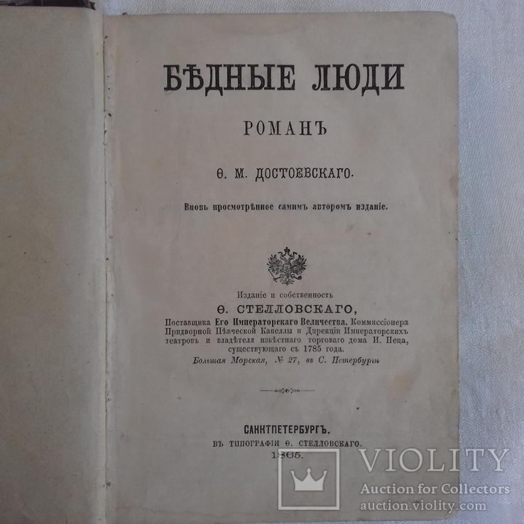Сочиненія Ф.М.Достоевскаго 1865 год
