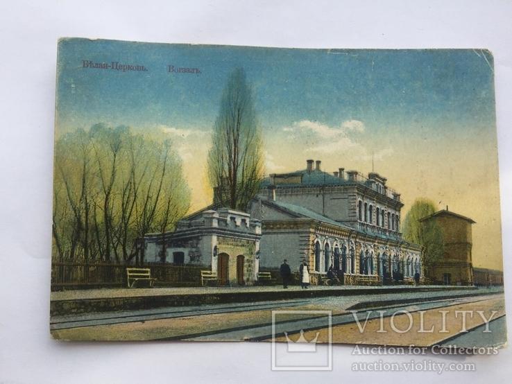Вокзал. Белая Церковь
