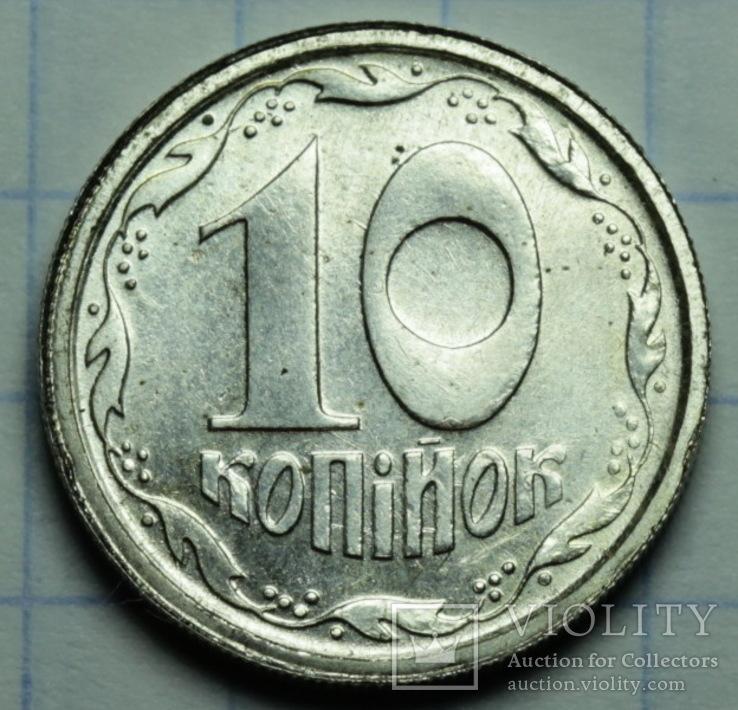 10 копеек 1994 г. Серебро.