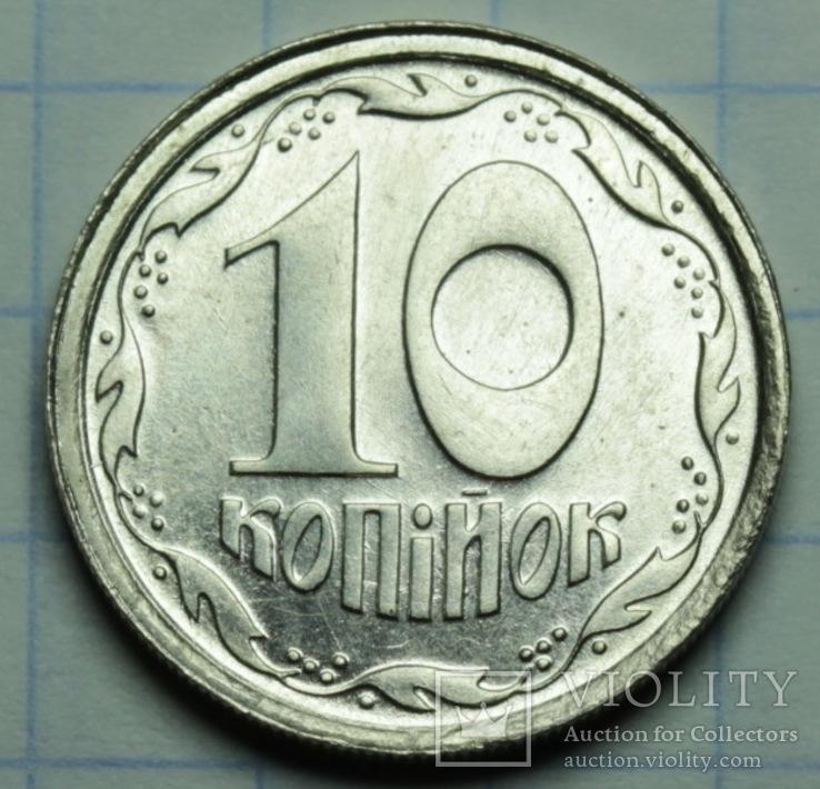 10 копеек 1996г. Серебро.