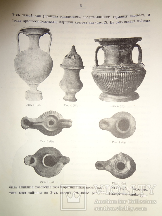 1902 Археология Альбом Огромного Формата
