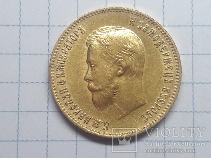 10 рублей Николай II  1904 г (А.Р)