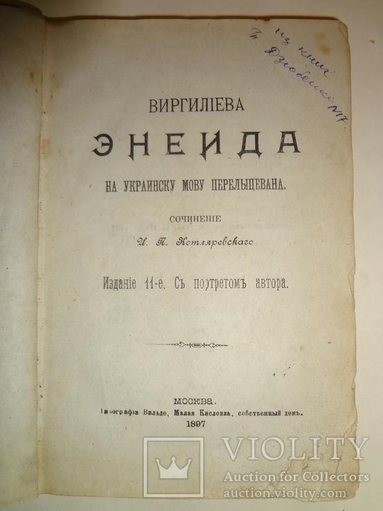 1897 Энеида Котляревського українською мовою