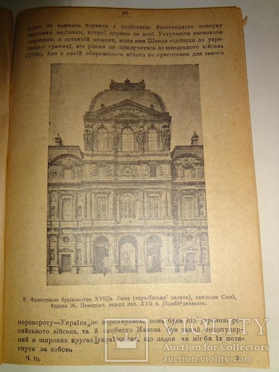 1917 Всесвітня історія Грушевського