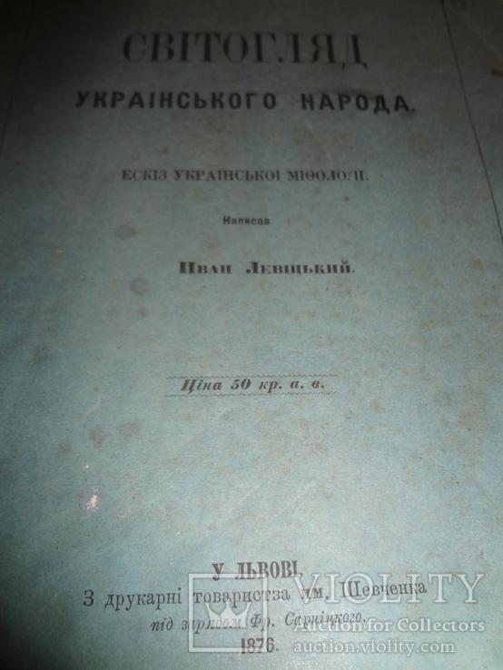 1876 Українська Міфологія Світогляд Українського Народу прижиттєвий Н. Левицький.