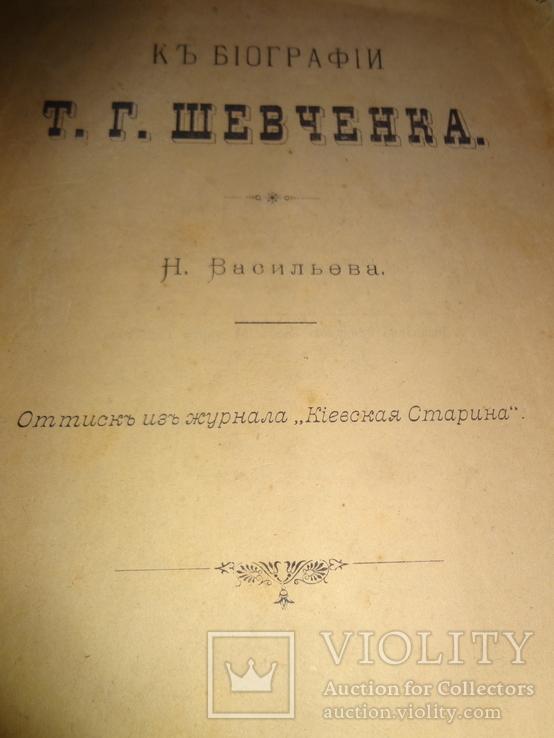 1896 К биографии Т.Г.Шевченка Киевская Старина до 200 экз.