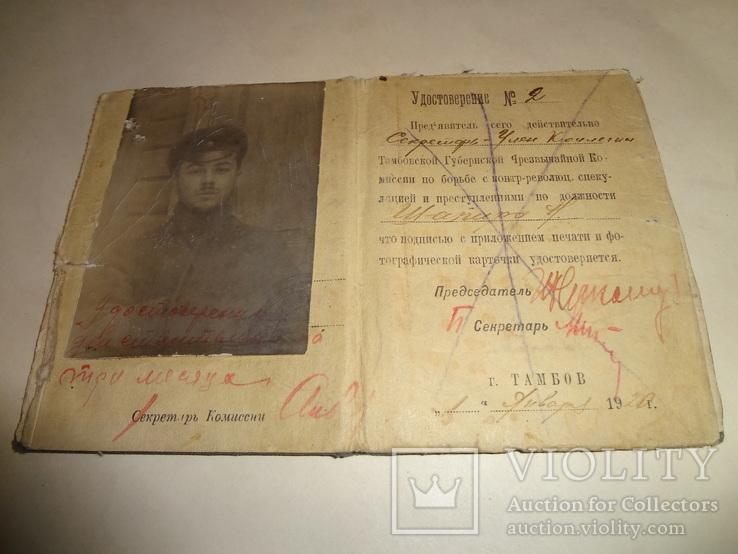 1920 Удостоверение Чекиста ВЧК