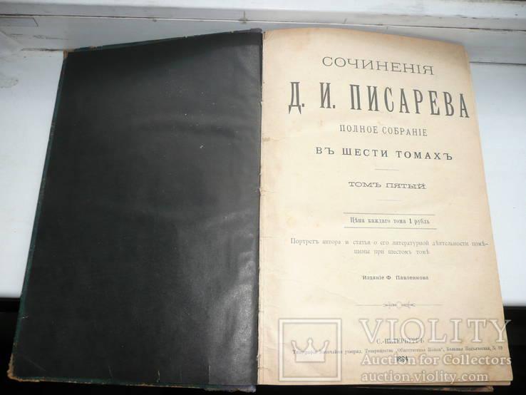 Сочинения Д.И. Писарева 3,4,5.6т. 1894г., фото №3