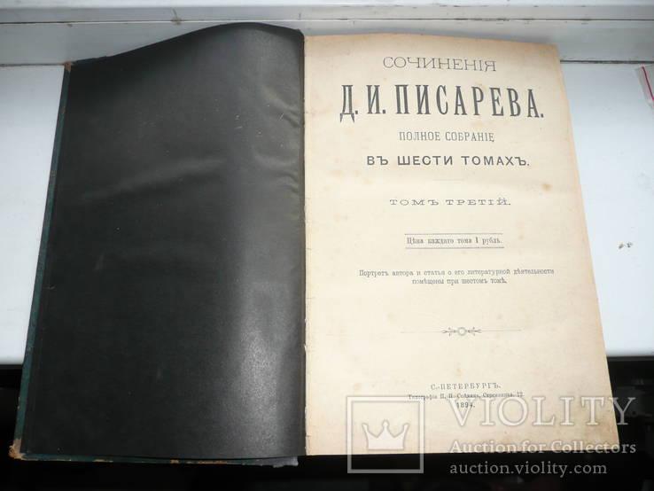 Сочинения Д.И. Писарева 3,4,5.6т. 1894г., фото №4