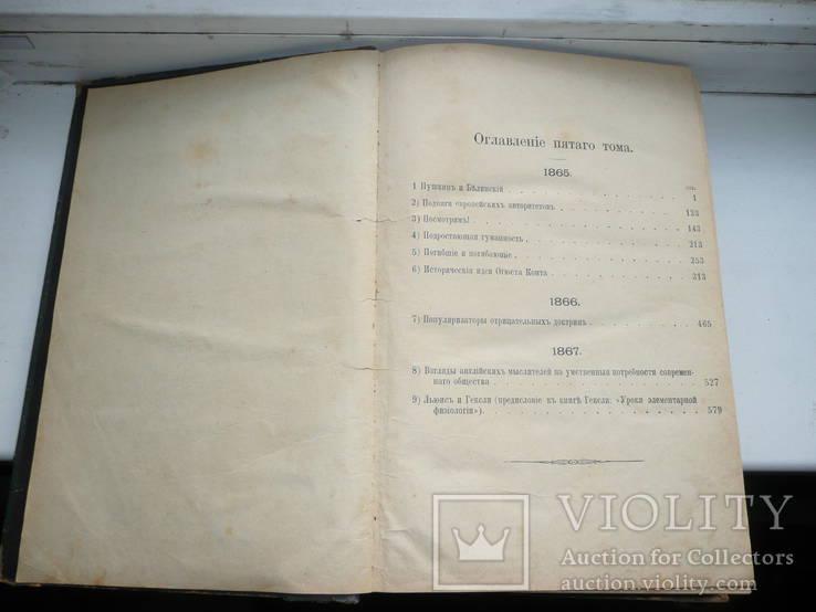 Сочинения Д.И. Писарева 3,4,5.6т. 1894г., фото №8