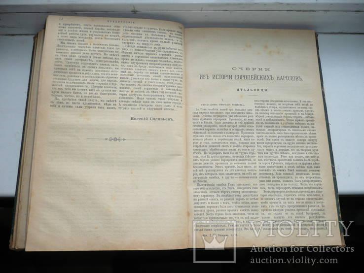 Сочинения Д.И. Писарева 3,4,5.6т. 1894г., фото №9