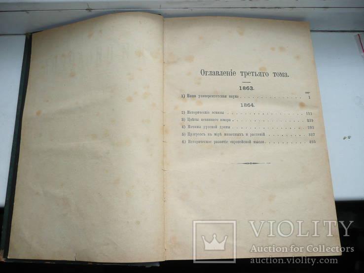 Сочинения Д.И. Писарева 3,4,5.6т. 1894г., фото №10