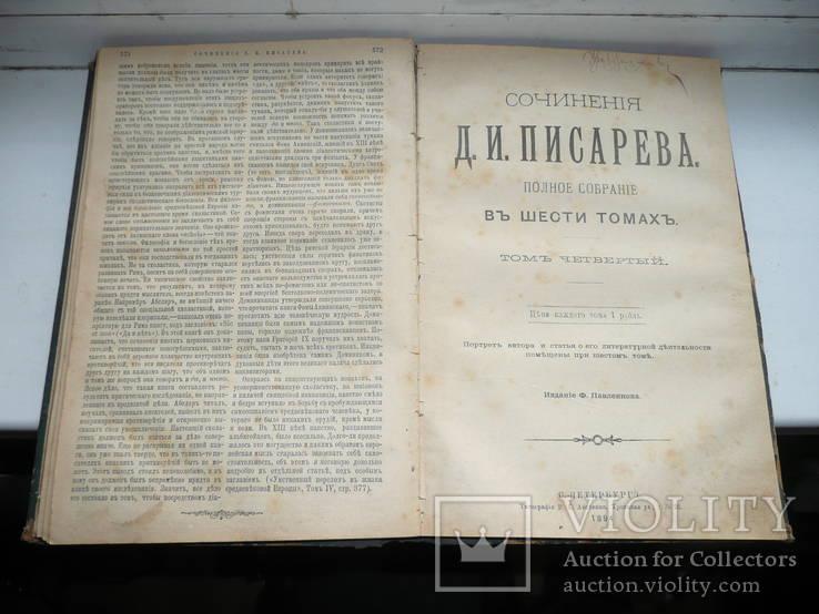 Сочинения Д.И. Писарева 3,4,5.6т. 1894г., фото №12