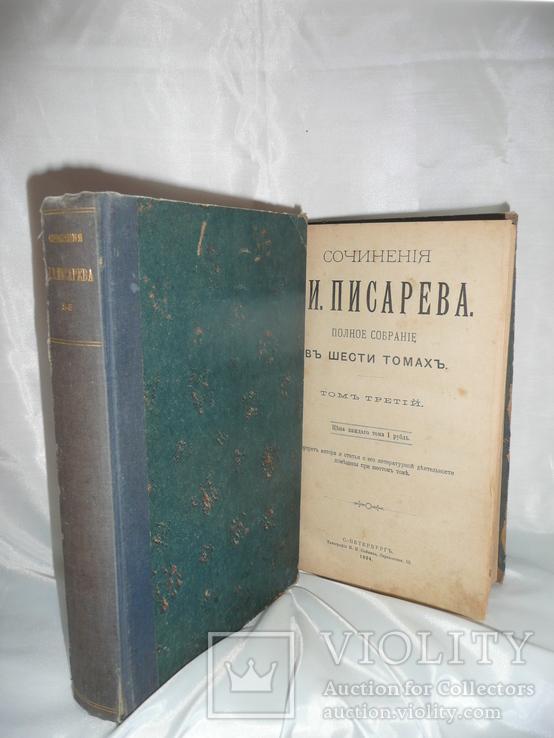 Сочинения Д.И. Писарева 3,4,5.6т. 1894г., фото №2