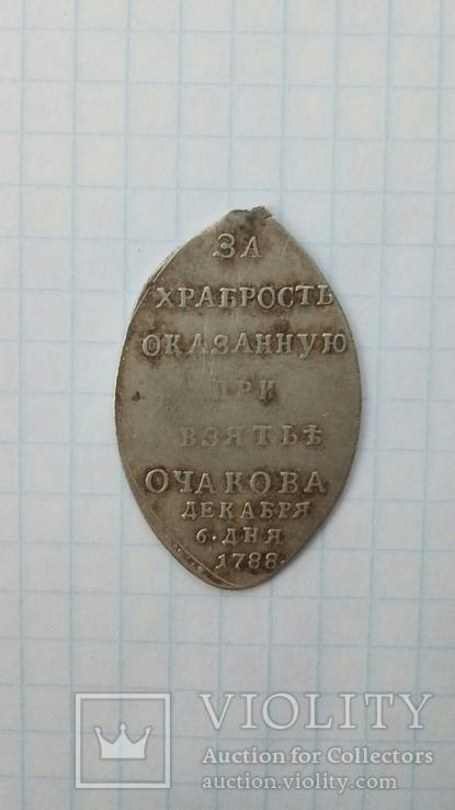 """Медаль """"За храбрость оказанную при взятии Очакова (1788)"""""""