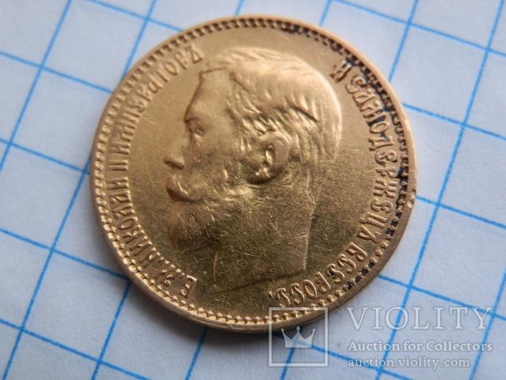 5 рублей Николай-2  1900 г ФЗ