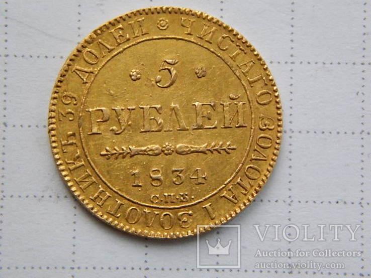 5 рублей 1834