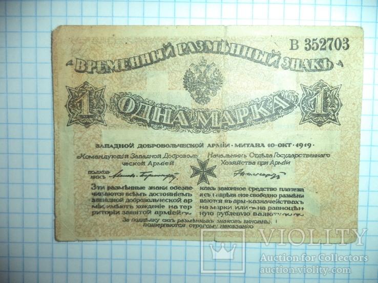 1 марка Авалов-Бермонт 1919г