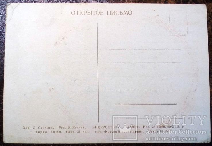 Некрасов 1951г., фото №3