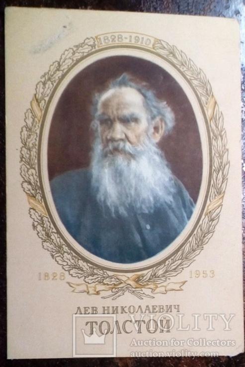 Толстой 1953 г., фото №2