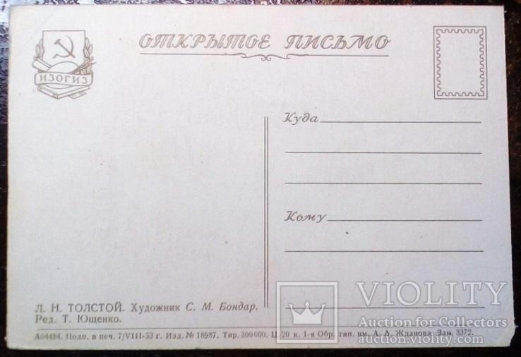 Толстой 1953 г., фото №3