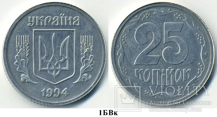 25 коп.  1БВк 1994г. алюминий проба