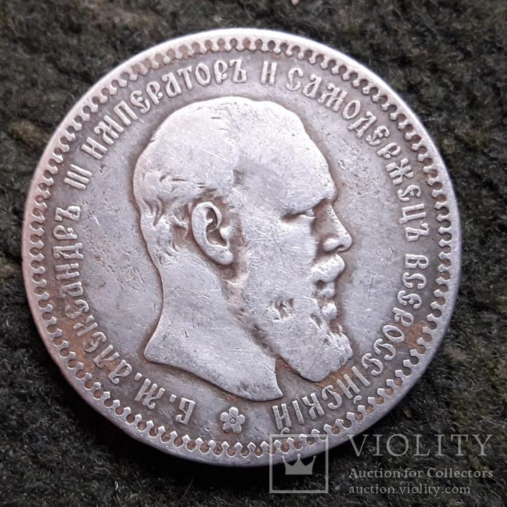 1 рубль 1892 г   (А  Г)